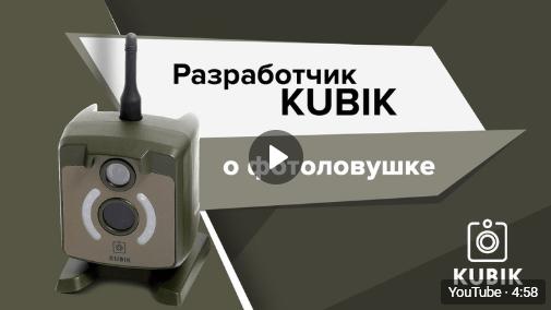 Интервью с разработчиком KUBIK