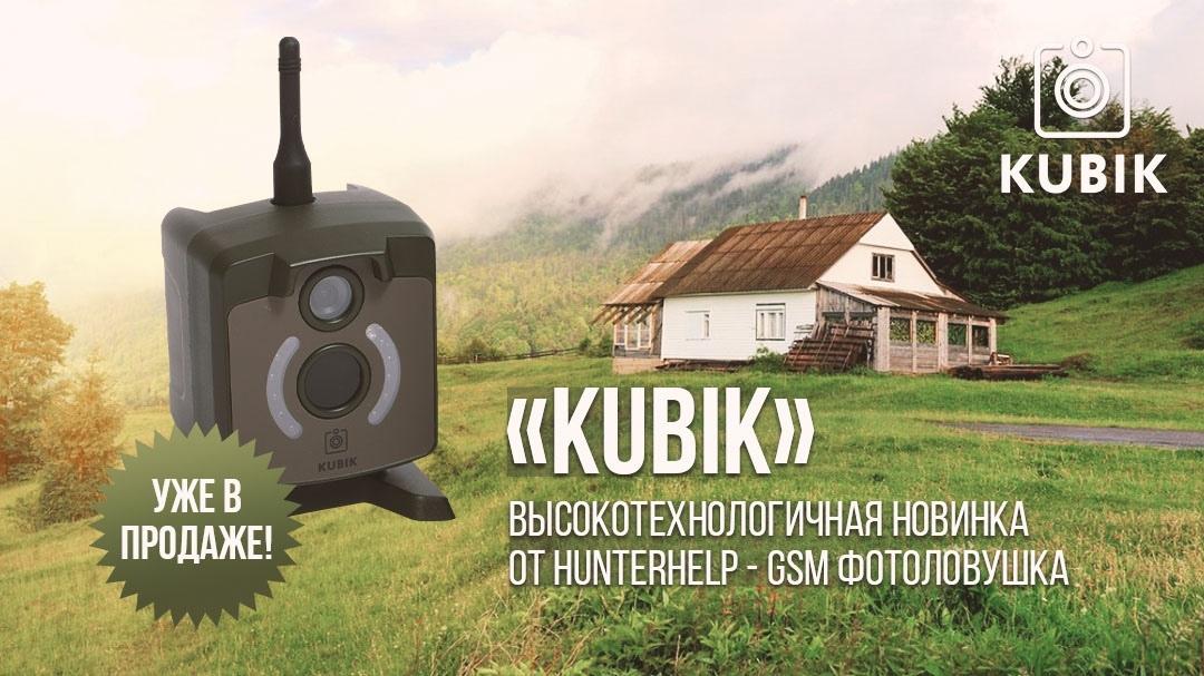 Kubik уже в продаже!