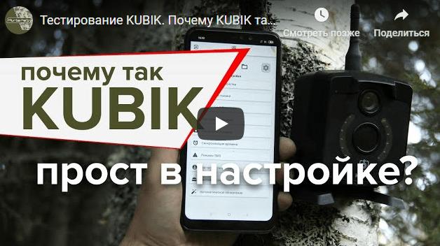 Тестирование KUBIK в охотничьем хозяйстве в Архангельской области