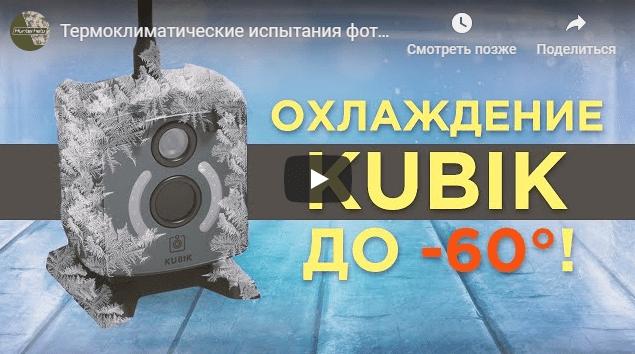 Термоклиматические испытания фотоловушки KUBIK
