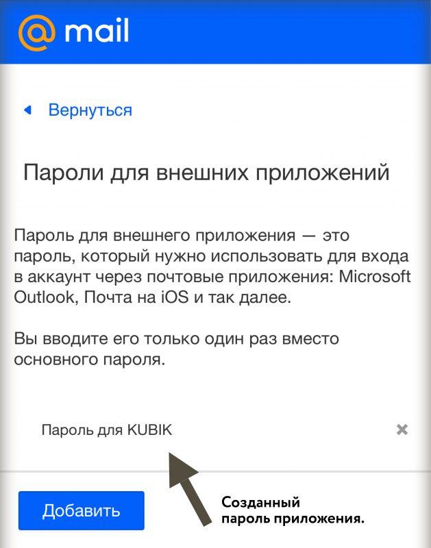 настройка KUBIK - Пароль приложения для mail.ru