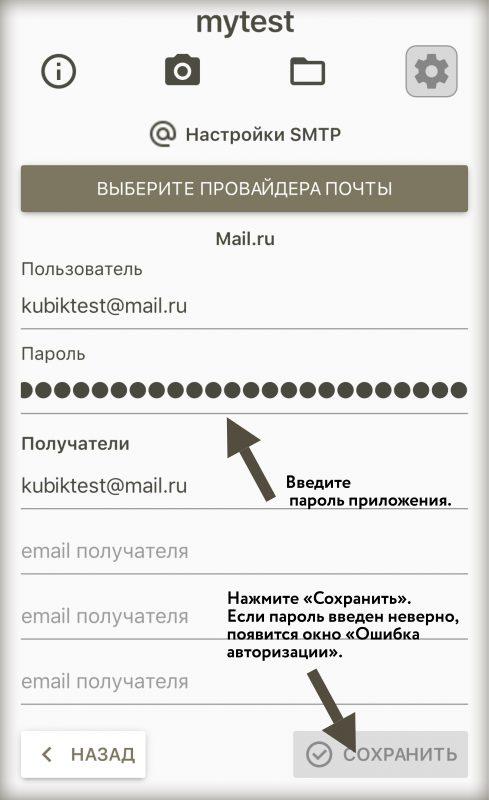 настройка KUBIK - отправка на почту mail.ru