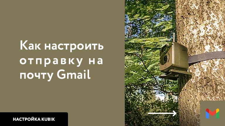 Инструкция по настройке отправки на Gmail (почта Google)