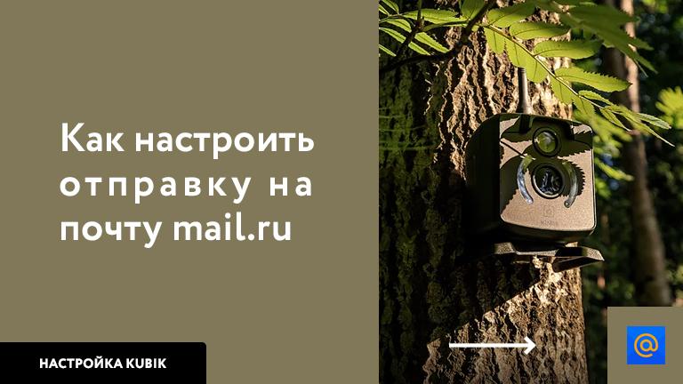 отправка на mail.ru с KUBIK