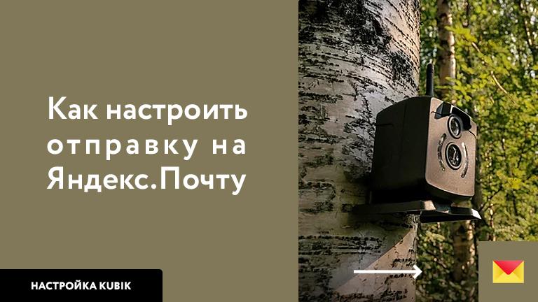 Инструкция по настройке отправки на Яндекс.Почту