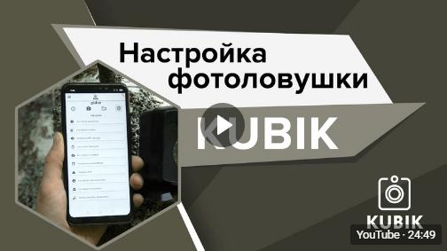 Видео по настройке фотоловушки KUBIK