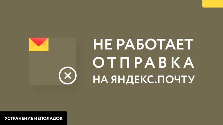 Изменения в настройке отправки на Яндекс.Почту