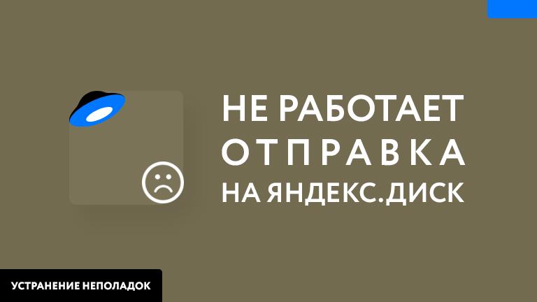 Изменения в настройке отправки на Яндекс.Диск