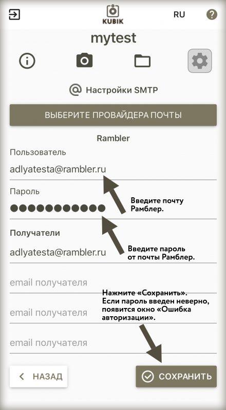 Настройка KUBIK - отправка на Рамблер в мобильном приложении