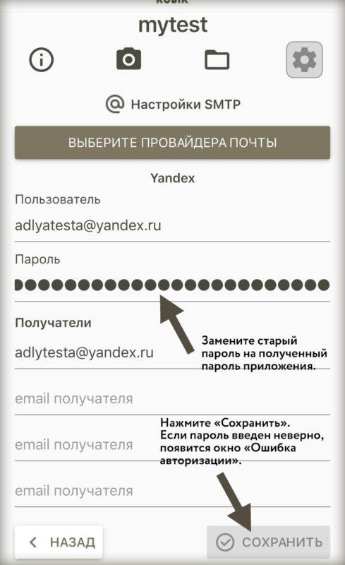 Настройка отправки на эл.почту с фотоловушки KUBIK